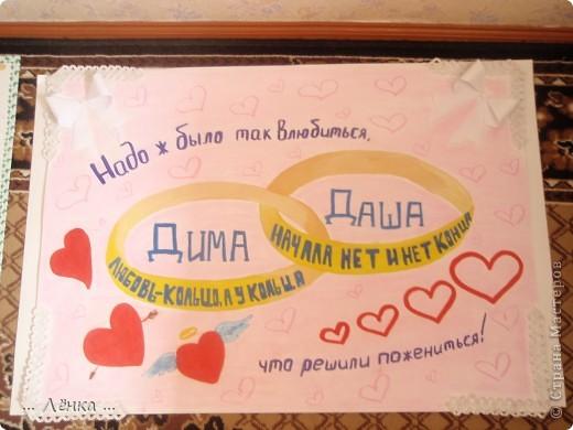 Плакаты для свадьбы своими руками фото